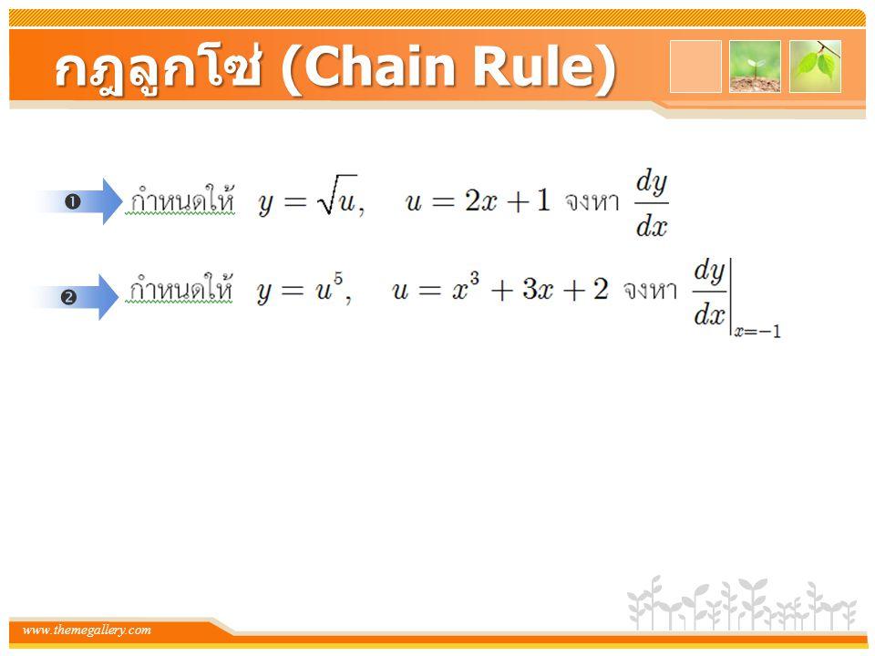 www.themegallery.com กฎลูกโซ่ (Chain Rule)  