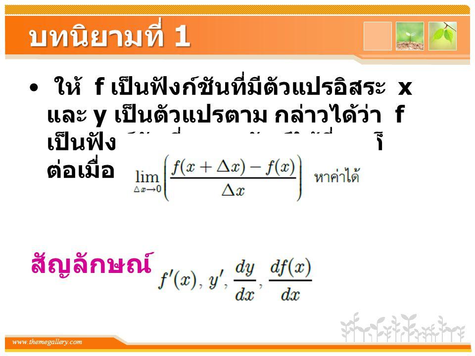 www.themegallery.com บทนิยามที่ 1 ให้ f เป็นฟังก์ชันที่มีตัวแปรอิสระ x และ y เป็นตัวแปรตาม กล่าวได้ว่า f เป็นฟังก์ชันที่หาอนุพันธ์ได้ที่ x ก็ ต่อเมื่อ