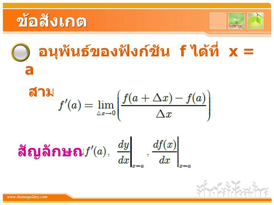 www.themegallery.com ตัวอย่างการหาอนุพันธ์ โดยใช้นิยามบท 1 จงหาอนุพันธ์ของฟังก์ชัน จงหาอนุพันธ์ของฟังก์ชัน ที่ x = 3 จงหาอนุพันธ์ของฟังก์ชัน จงหาอนุพันธ์ของฟังก์ชัน ที่ x = 2