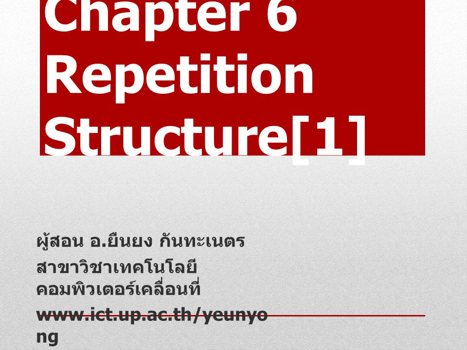 Chapter 6 Repetition Structure[1] ผู้สอน อ.