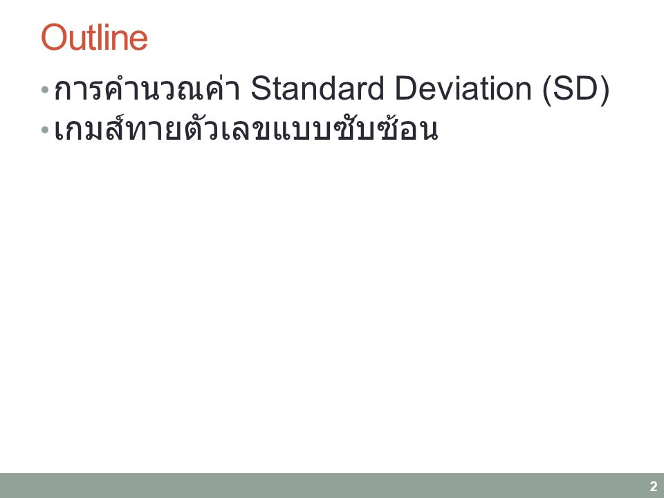 Outline การคำนวณค่า Standard Deviation (SD) เกมส์ทายตัวเลขแบบซับซ้อน 2