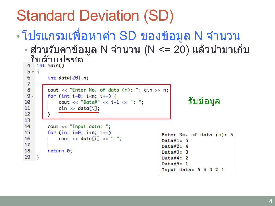 Standard Deviation (SD) โปรแกรมเพื่อหาค่า SD ของข้อมูล N จำนวน ส่วนรับค่าข้อมูล N จำนวน (N <= 20) แล้วนำมาเก็บ ในตัวแปรชุด 4 รับข้อมูล