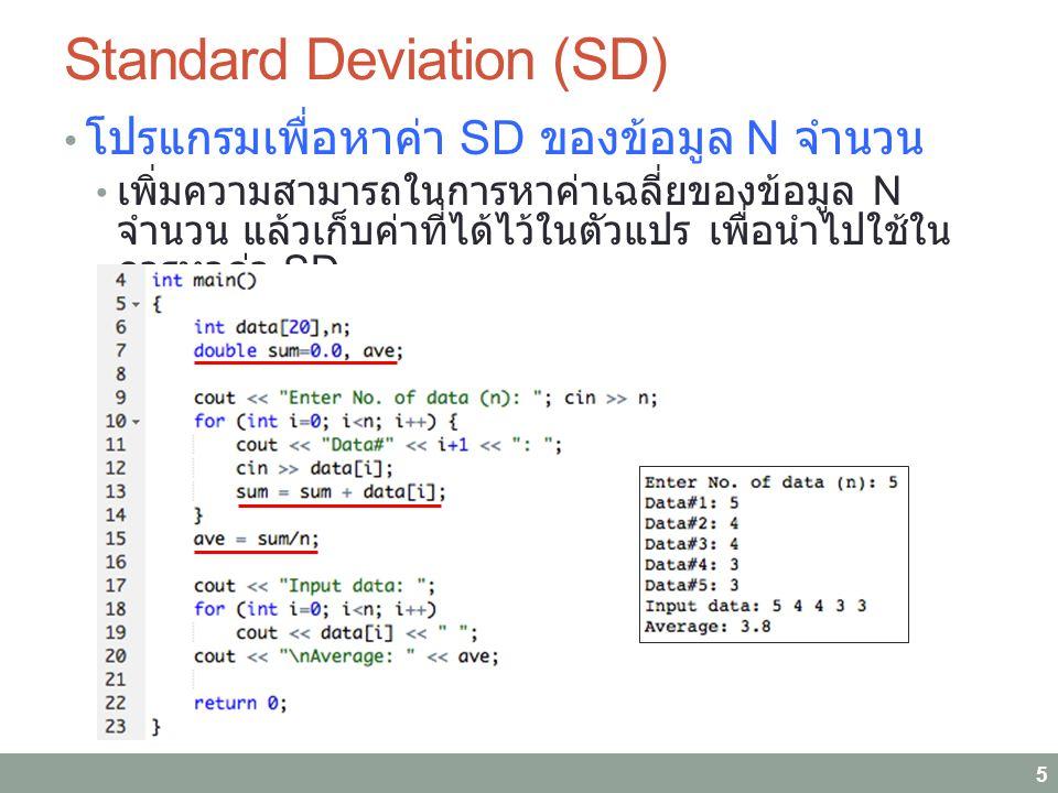 Standard Deviation (SD) โปรแกรมเพื่อหาค่า SD ของข้อมูล N จำนวน เพิ่มความสามารถในการหาค่าเฉลี่ยของข้อมูล N จำนวน แล้วเก็บค่าที่ได้ไว้ในตัวแปร เพื่อนำไปใช้ใน การหาค่า SD 5