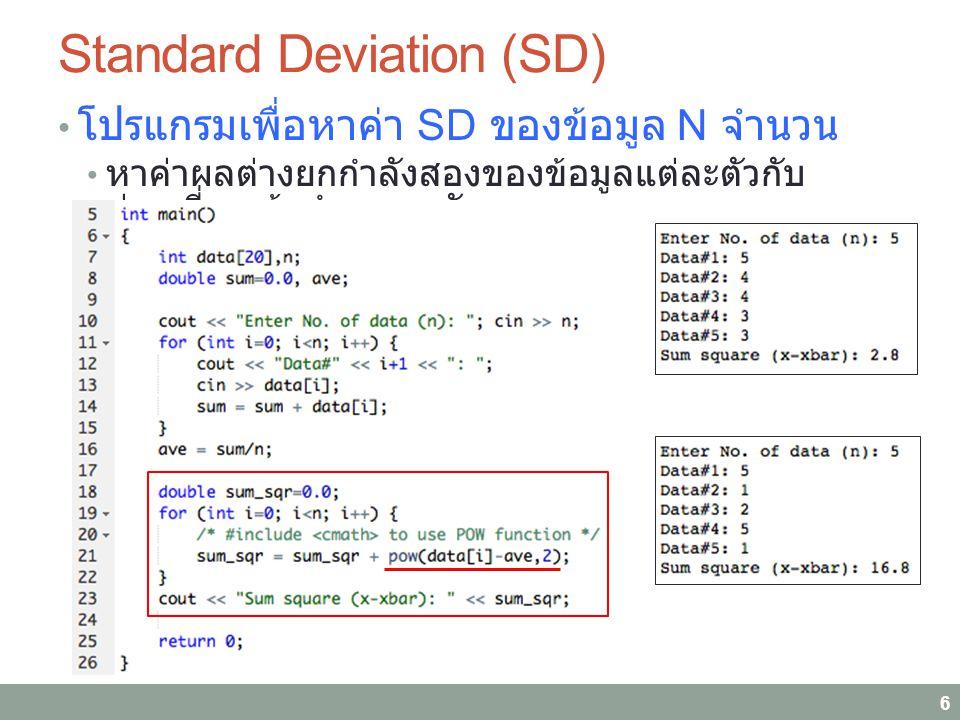 Standard Deviation (SD) โปรแกรมเพื่อหาค่า SD ของข้อมูล N จำนวน หาค่าผลต่างยกกำลังสองของข้อมูลแต่ละตัวกับ ค่าเฉลี่ย แล้วนำมารวมกัน 6