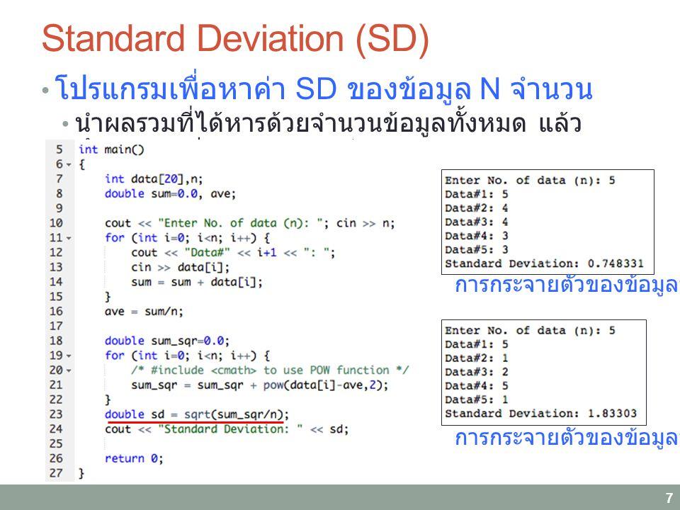 Standard Deviation (SD) โปรแกรมเพื่อหาค่า SD ของข้อมูล N จำนวน นำผลรวมที่ได้หารด้วยจำนวนข้อมูลทั้งหมด แล้ว คำนวณหาค่า square root 7 การกระจายตัวของข้อมูลน้อย การกระจายตัวของข้อมูลมาก