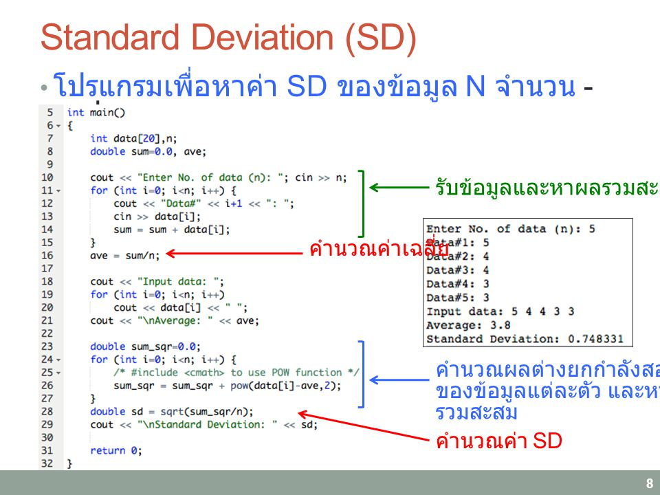 Standard Deviation (SD) โปรแกรมเพื่อหาค่า SD ของข้อมูล N จำนวน - สรุป 8 รับข้อมูลและหาผลรวมสะสม คำนวณค่าเฉลี่ย คำนวณผลต่างยกกำลังสอง ของข้อมูลแต่ละตัว และหาผล รวมสะสม คำนวณค่า SD