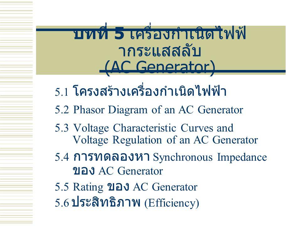 บทที่ 5 เครื่องกําเนิดไฟฟ ากระแสสลับ (AC Generator) 5.1 โครงสร้างเครื่องกำเนิดไฟฟ้า 5.2 Phasor Diagram of an AC Generator 5.3 Voltage Characteristic