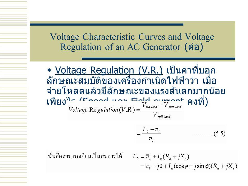 Voltage Characteristic Curves and Voltage Regulation of an AC Generator ( ต่อ )  Voltage Regulation (V.R.) เป็นค่าที่บอก ลักษณะสมบัติของเครื่องกำเนิด