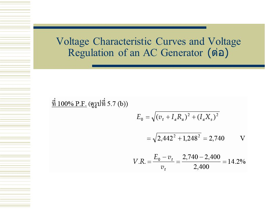 Voltage Characteristic Curves and Voltage Regulation of an AC Generator ( ต่อ )
