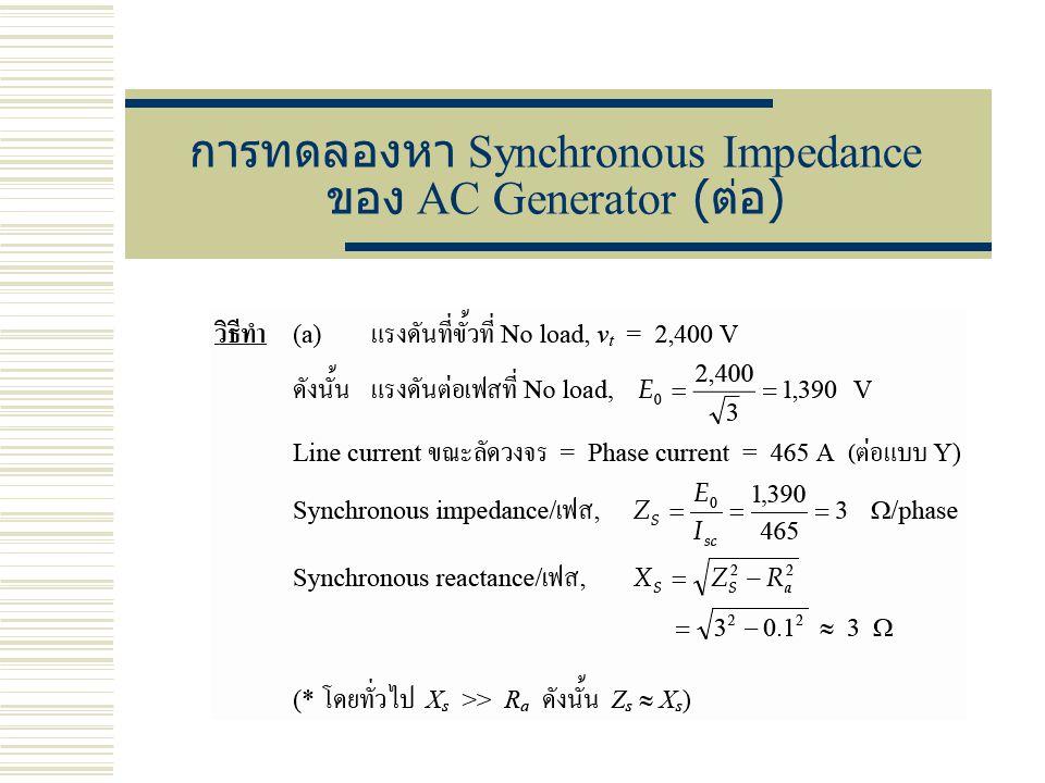 การทดลองหา Synchronous Impedance ของ AC Generator ( ต่อ )
