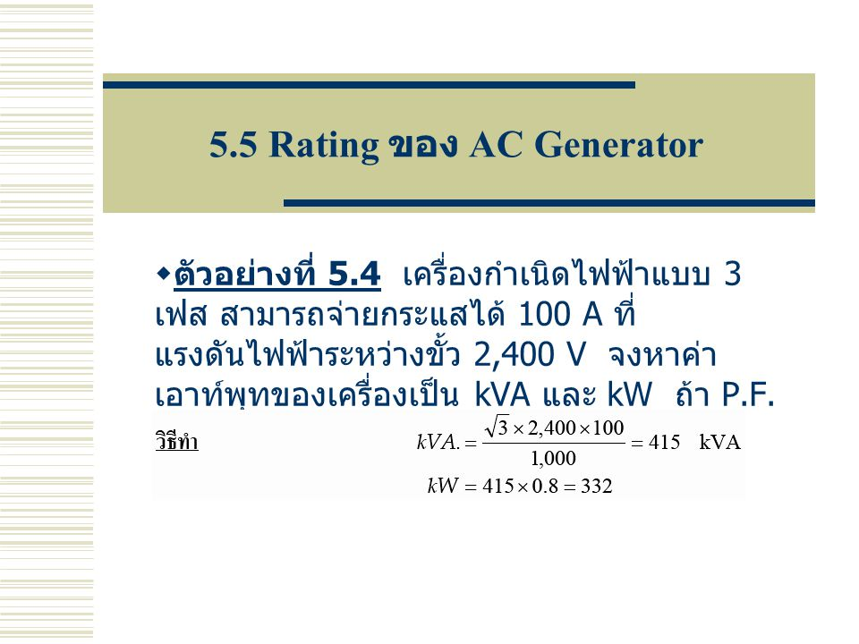5.5 Rating ของ AC Generator  ตัวอย่างที่ 5.4 เครื่องกำเนิดไฟฟ้าแบบ 3 เฟส สามารถจ่ายกระแสได้ 100 A ที่ แรงดันไฟฟ้าระหว่างขั้ว 2,400 V จงหาค่า เอาท์พุท