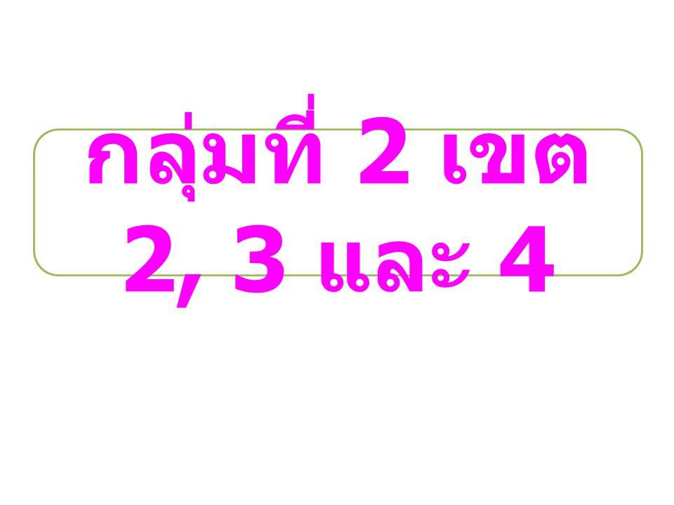 กลุ่มที่ 2 เขต 2, 3 และ 4