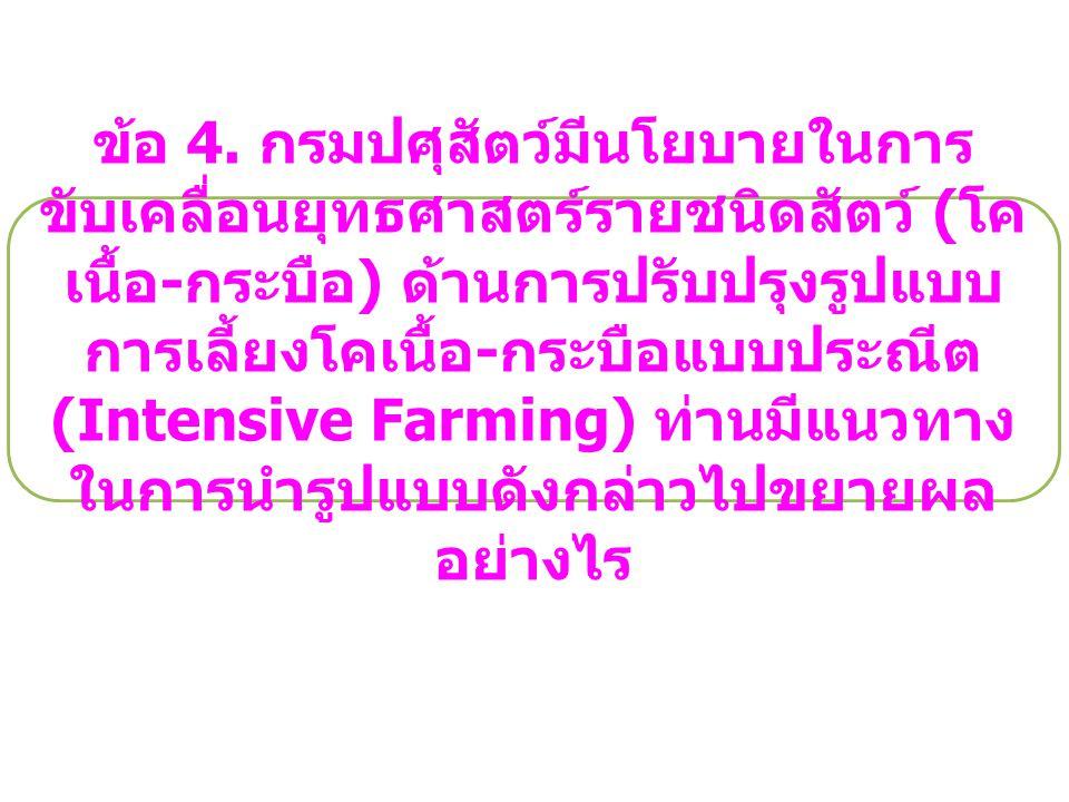 ข้อ 4.( ต่อ ) 1.