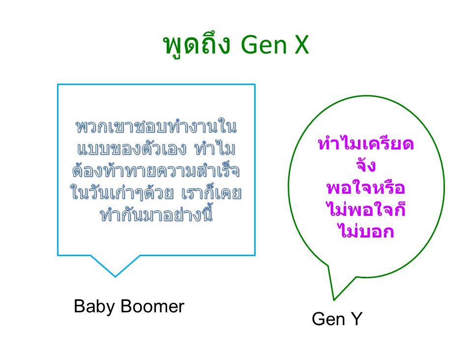 ทำไมเครียด จัง พอใจหรือ ไม่พอใจก็ ไม่บอก พูดถึง Gen X Baby Boomer Gen Y