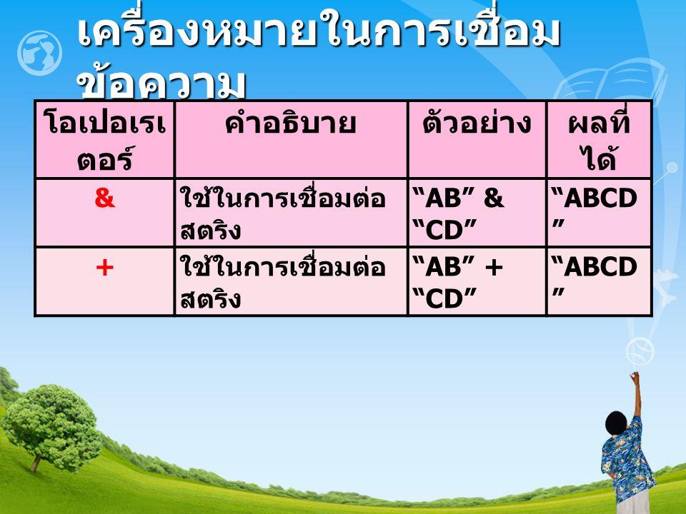 """เครื่องหมายในการเชื่อม ข้อความ โอเปอเรเ ตอร์ คำอธิบายตัวอย่างผลที่ ได้ & ใช้ในการเชื่อมต่อ สตริง """"AB"""" & """"CD"""" """"ABCD """" + ใช้ในการเชื่อมต่อ สตริง """"AB"""" +"""