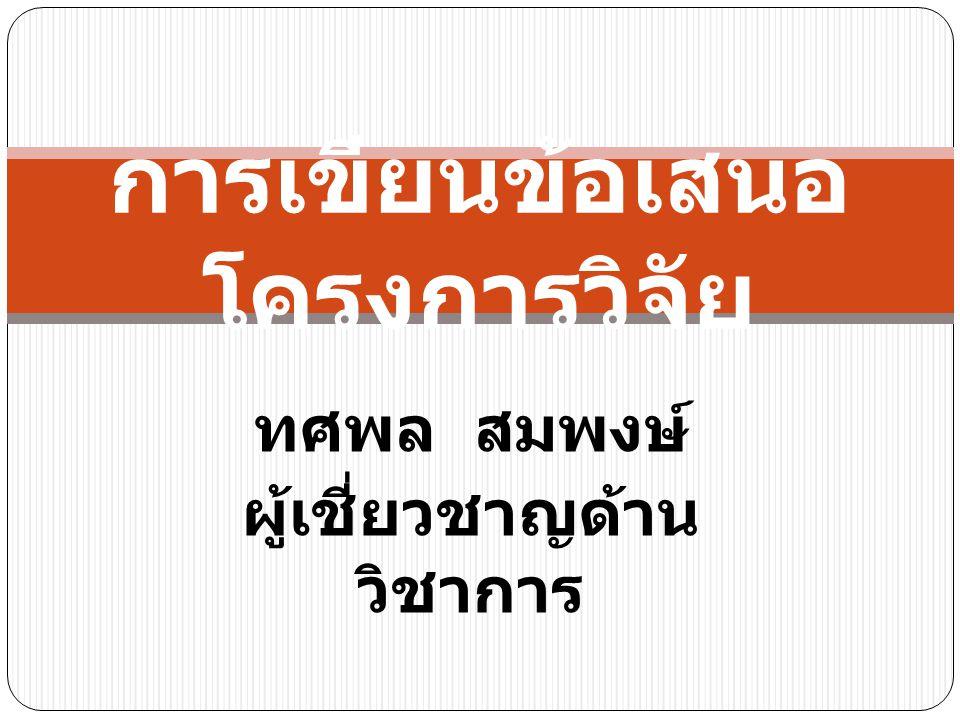 ทศพล สมพงษ์ ผู้เชี่ยวชาญด้าน วิชาการ การเขียนข้อเสนอ โครงการวิจัย