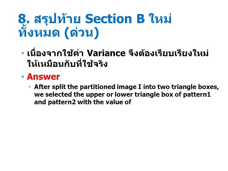8. สรุปท้าย Section B ใหม่ ทั้งหมด ( ด่วน ) เนื่องจากใช้ค่า Variance จึงต้องเรียบเรียงใหม่ ให้เหมือนกับที่ใช้จริง Answer After split the partitioned i