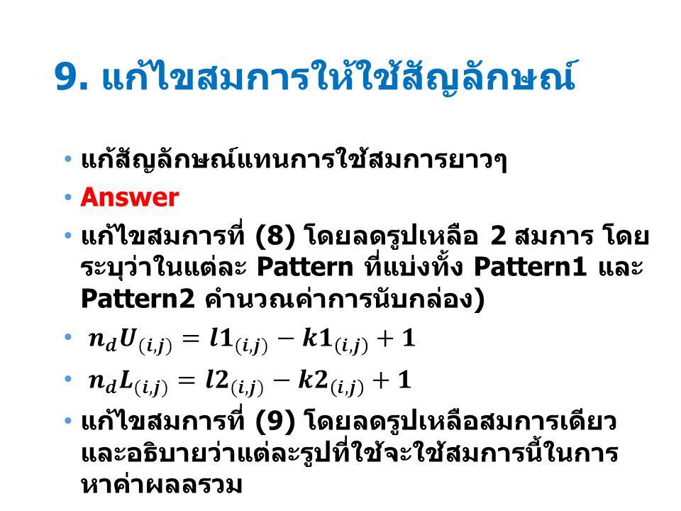 9. แก้ไขสมการให้ใช้สัญลักษณ์