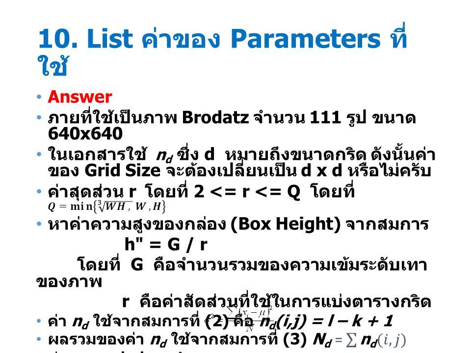 10. List ค่าของ Parameters ที่ ใช้