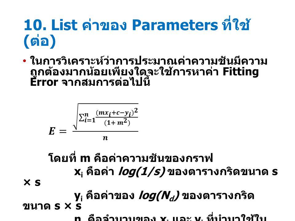 10. List ค่าของ Parameters ที่ใช้ ( ต่อ )