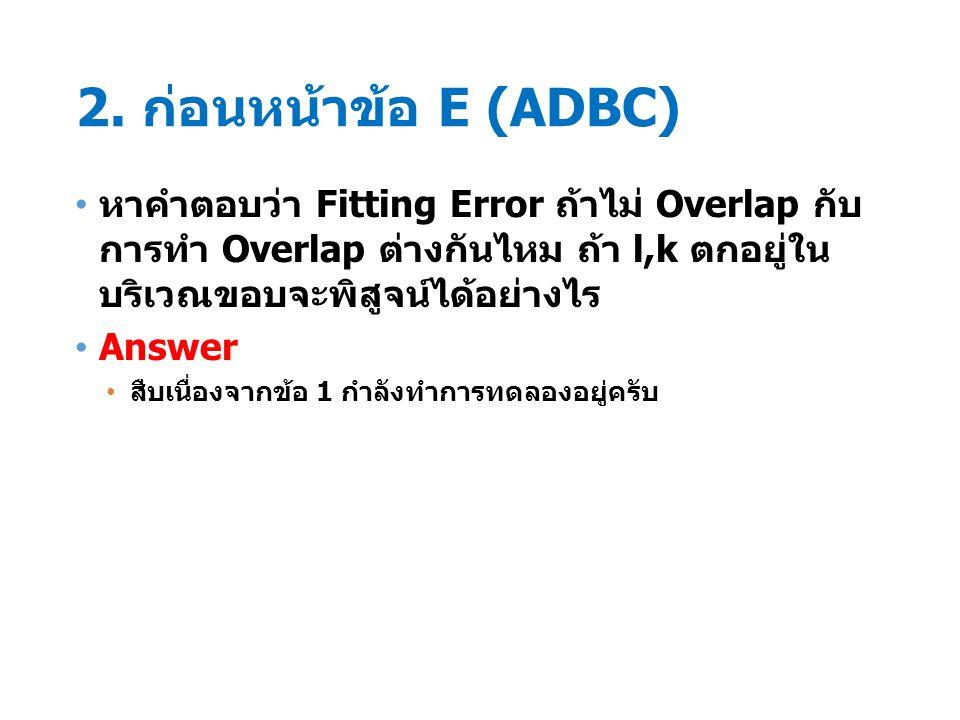 2. ก่อนหน้าข้อ E (ADBC) หาคำตอบว่า Fitting Error ถ้าไม่ Overlap กับ การทำ Overlap ต่างกันไหม ถ้า l,k ตกอยู่ใน บริเวณขอบจะพิสูจน์ได้อย่างไร Answer สืบเ