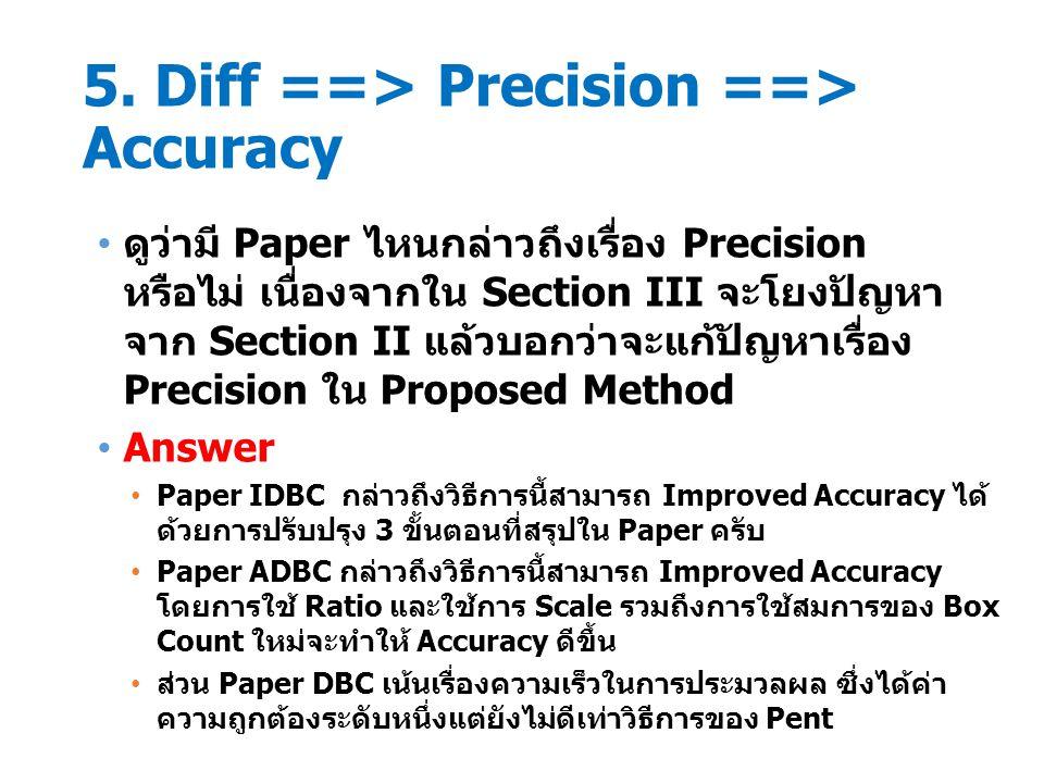 5. Diff ==> Precision ==> Accuracy ดูว่ามี Paper ไหนกล่าวถึงเรื่อง Precision หรือไม่ เนื่องจากใน Section III จะโยงปัญหา จาก Section II แล้วบอกว่าจะแก้