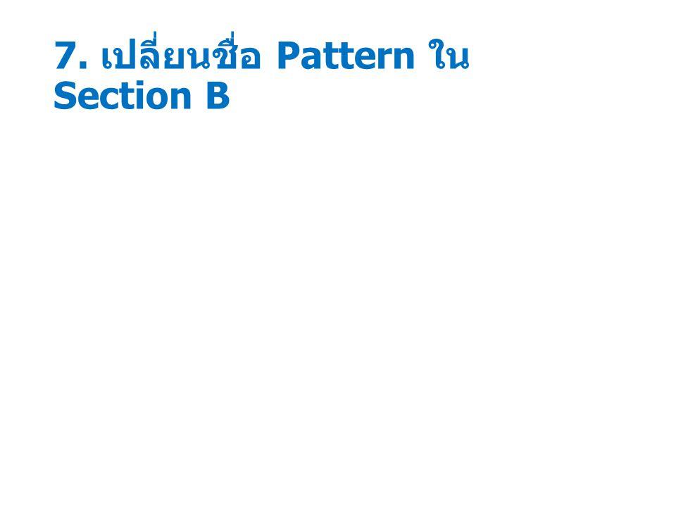 7. เปลี่ยนชื่อ Pattern ใน Section B