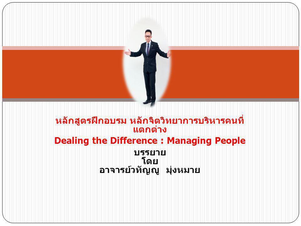 หลักสูตรฝึกอบรม หลักจิตวิทยาการบริหารคนที่ แตกต่าง Dealing the Difference : Managing People บรรยาย โดย อาจารย์วทัญญู มุ่งหมาย