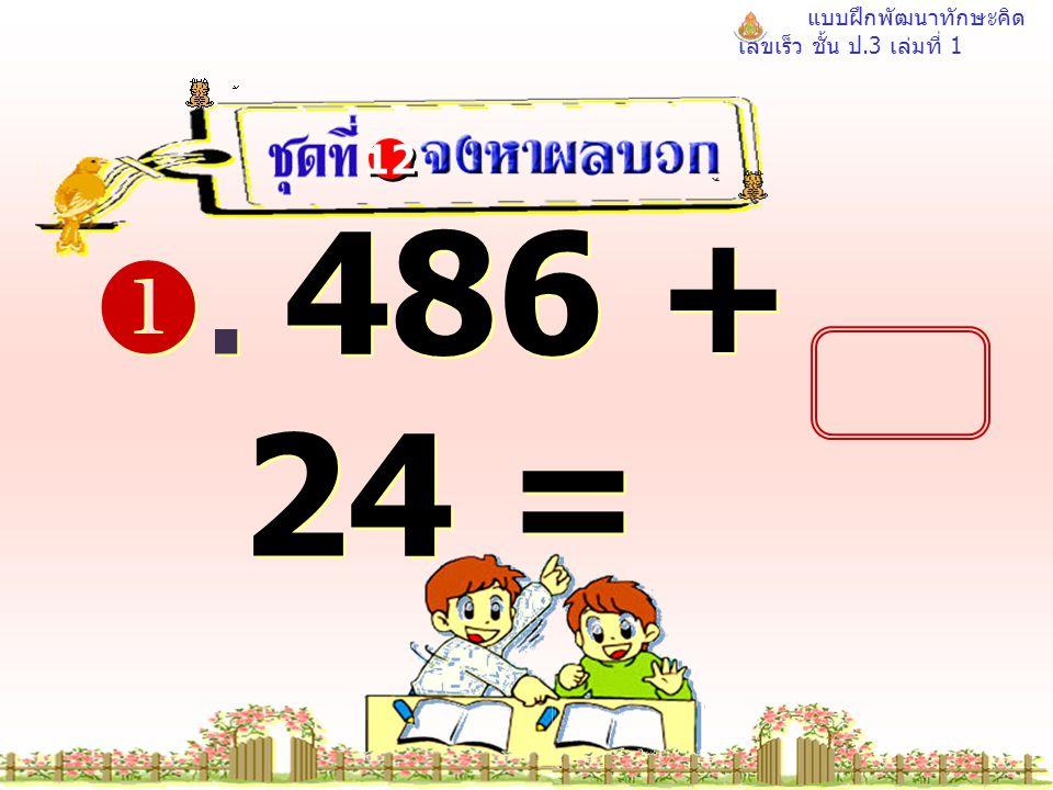 แบบฝึกพัฒนาทักษะคิด เลขเร็ว ชั้น ป.3 เล่มที่ 1 . 486 + 24 = 12 510 510
