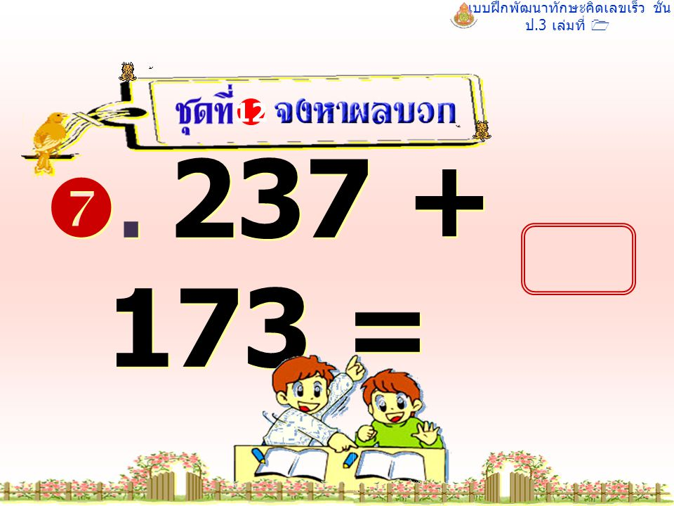 แบบฝึกพัฒนาทักษะคิดเลขเร็ว ชั้น ป.3 เล่มที่ 1 . 237 + 173 = 12 410 410