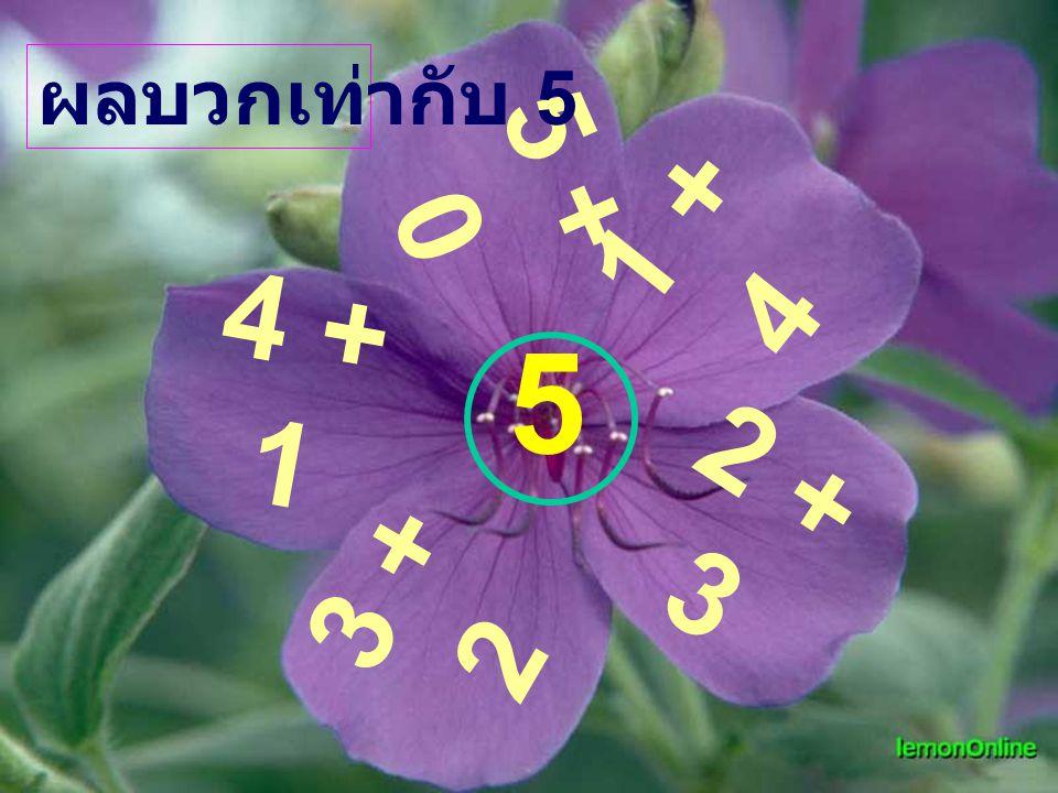 5 + 0 5 2 + 3 1 + 4 3 + 2 4 + 1 ผลบวกเท่ากับ 5
