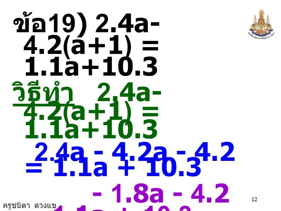 ครูชนิดา ดวงแข 11 9 9 3 -6 = +3 3 -6 +9 = 1 3 3 1 = 1 เป็นจริง ตอบ -5
