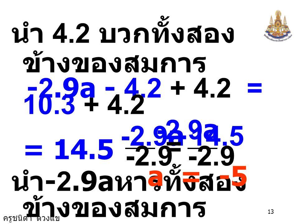 ครูชนิดา ดวงแข 12 ข้อ 19) 2.4a- 4.2(a+1) = 1.1a+10.3 วิธีทำ 2.4a- 4.2(a+1) = 1.1a+10.3 2.4a - 4.2a - 4.2 = 1.1a + 10.3 - 1.8a - 4.2 = 1.1a + 10.3 นำ 1