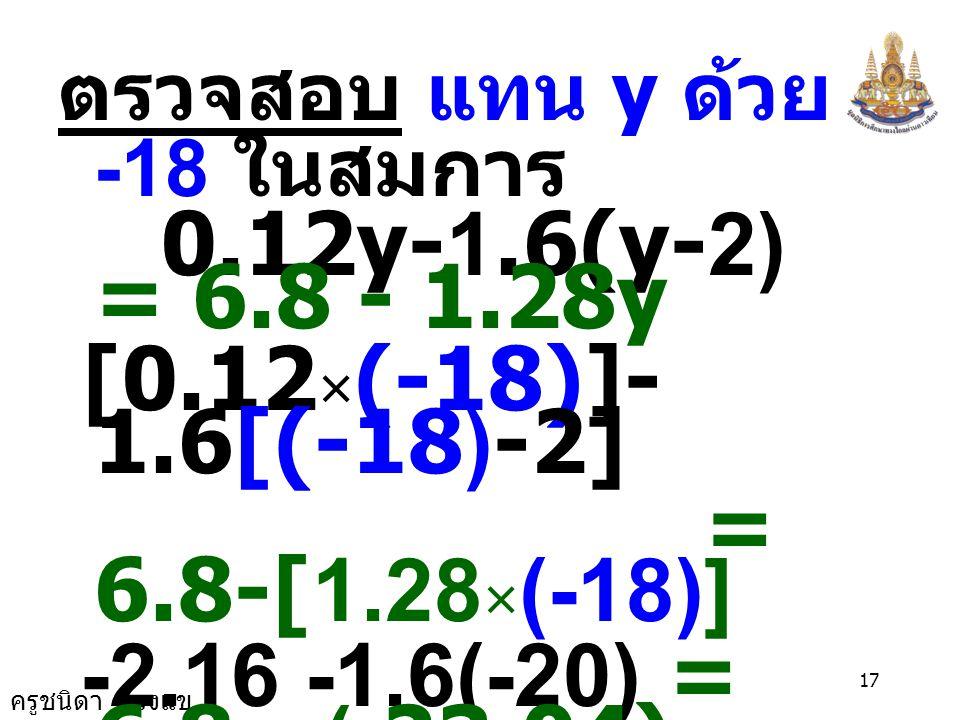 ครูชนิดา ดวงแข 16 นำ 3.2 ลบทั้งสองข้าง ของสมการ - 0.2 y + 3.2 - 3.2 = 6.8 - 3.2 - 0.2 y = 3.6 นำ -0.2 หารทั้งสอง ข้างของสมการ -0.2 -0.2y = -0.2 3.6 y