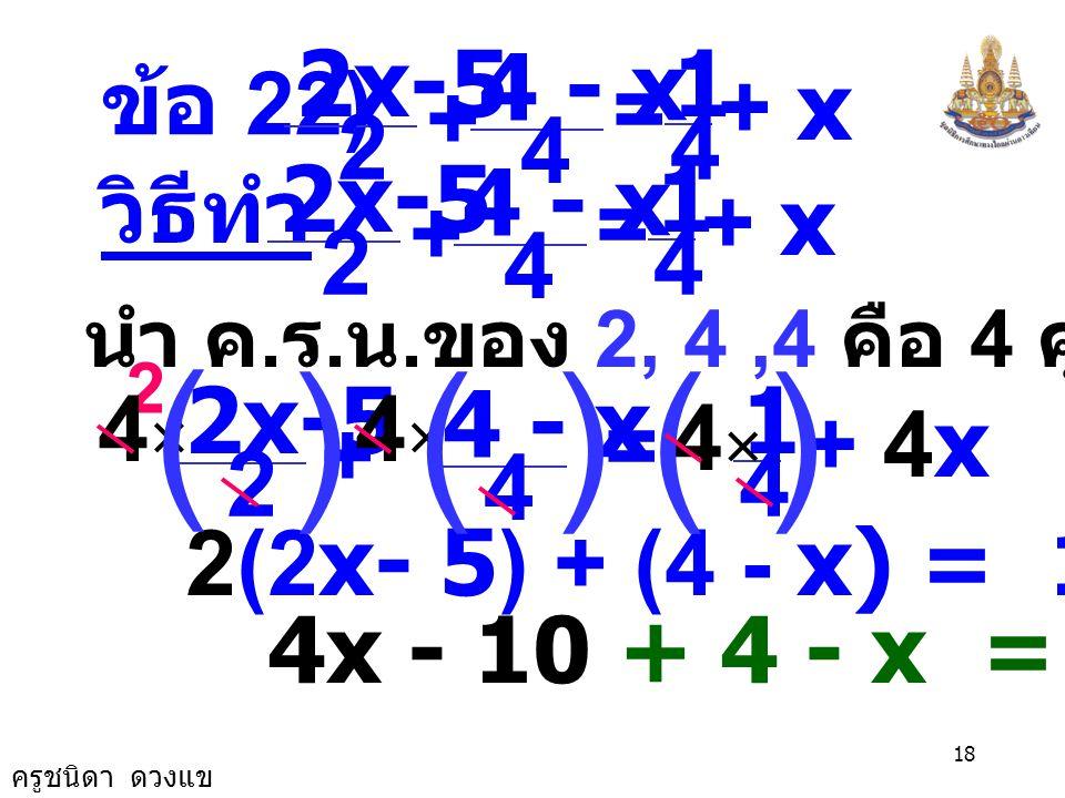 ครูชนิดา ดวงแข 17 ตรวจสอบ แทน y ด้วย -18 ในสมการ 0.12y-1.6(y-2) = 6.8 - 1.28y [0.12 × (-18)]- 1.6[(-18)-2] = 6.8-[1.28 × (-18)] -2.16 -1.6(-20) = 6.8