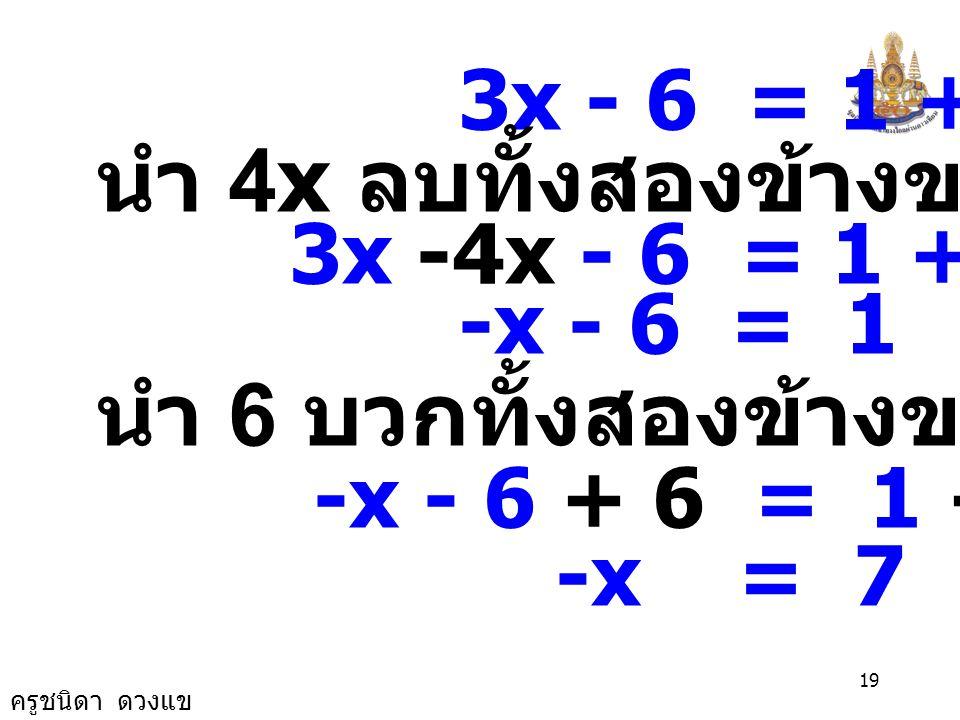 ครูชนิดา ดวงแข 18 นำ ค. ร. น. ของ 2, 4,4 คือ 4 คูณทั้งสองข้าง 2(2x- 5) + (4 - x) = 1 + 4x 4x - 10 + 4 - x = 1 + 4x ข้อ 22) 4 4 - x = + 4 + x 1 2 2x-5
