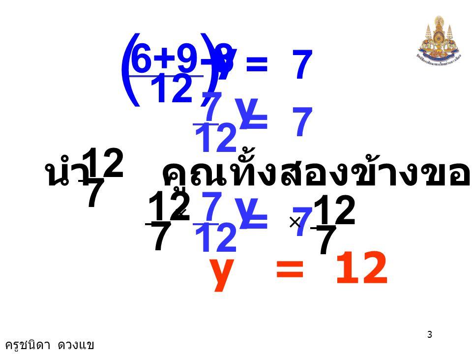 2 ข้อ 15) 7 4 3 2 1 =+ yy 3 2 + y วิธีทำ 7 4 3 2 1 =+ yy 3 2 + y 3 2y นำ ลบทั้งสองข้างของสมการ 7 4 3 2 1 =+ yy 3 2 + y 3 2 - y 3 2 - y 4 3 2 1 + y ( )