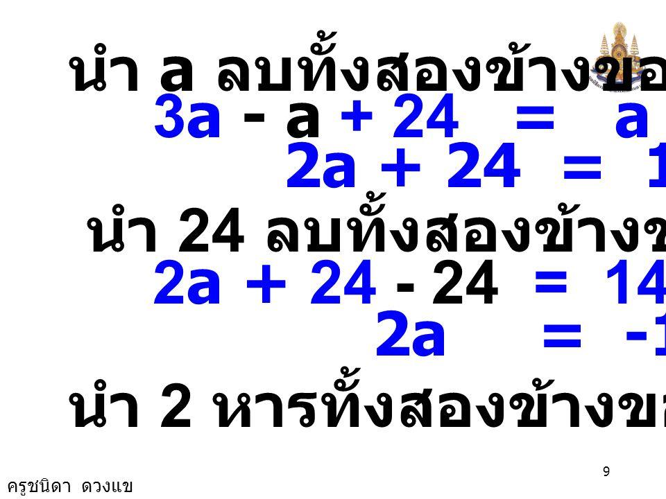ครูชนิดา ดวงแข 8 นำ ค. ร. น. 3 และ 9 คือ 9 คูณทั้งสองข้าง ข้อ 17) 3 1a = - + 3 9 14a + วิธีทำ 3 1a = - + 3 9 14a + 3(a-1) + 27 = a +14 3a - 3 + 27 = a