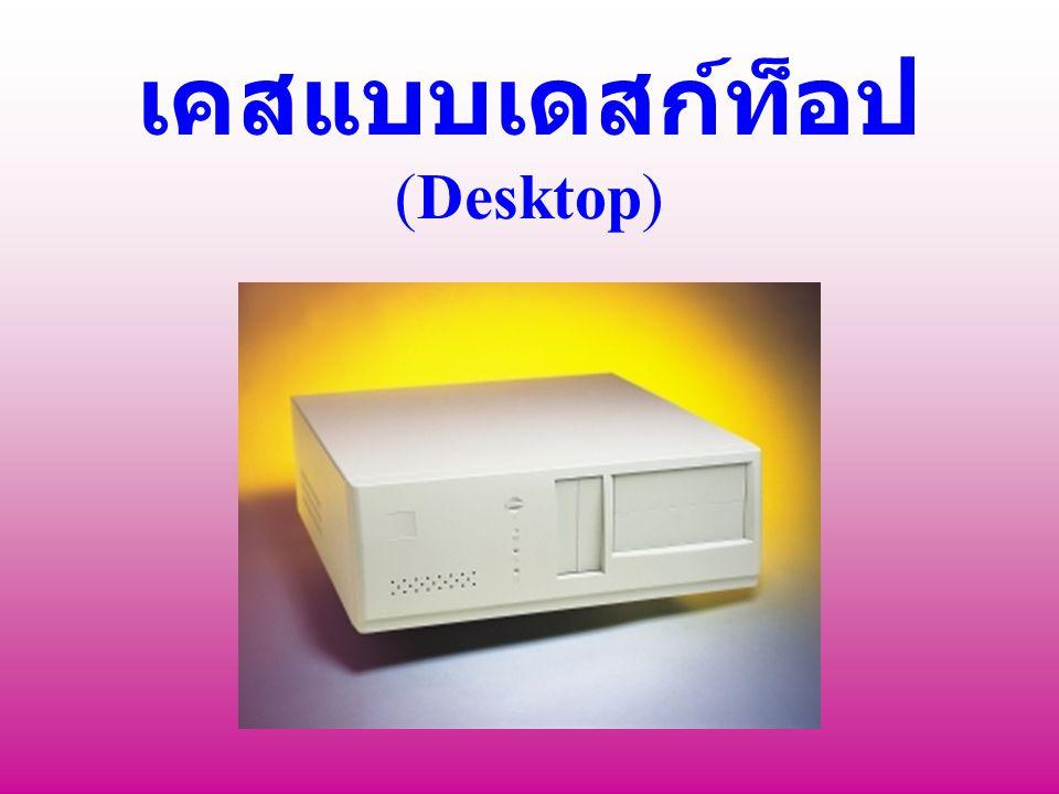 เคสแบบเดสก์ท็อป (Desktop)