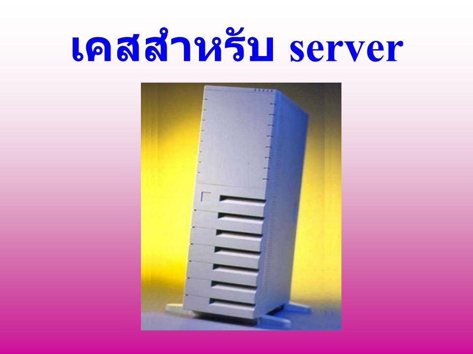 เคสสำหรับ server