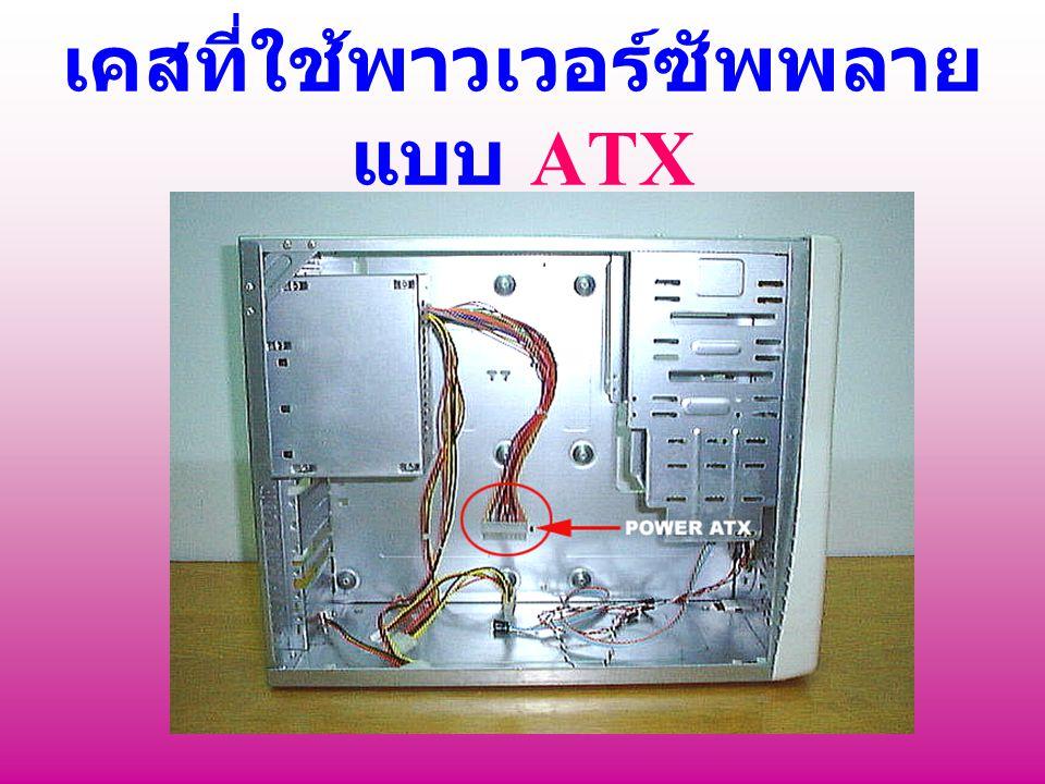 ชุดจ่ายไฟให้กับ เมนบอร์ด ATX 1.สายสีส้ม =+3.3 2. สายสีส้ม =+3.3 3.