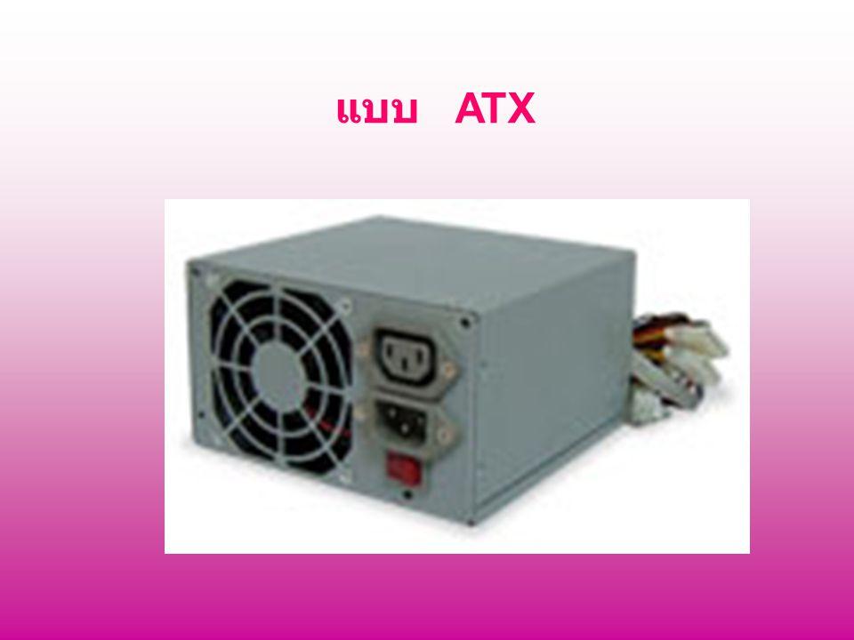 การจ่ายกระแสไฟฟ้าของ Power supply Mainboard 15 – 30 w.