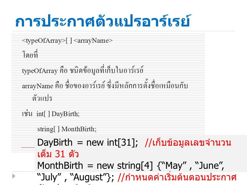 การประกาศอาร์เรย์ ตัวอย่าง  string[] MyArray = new string[3];  MyArray[0] = TUK ;  MyArray[1] = TIM ;  MyArray[2] = TIP ;  MyArray[3] = TON ; ตัวอย่าง  int[] YourArray; YourArray = new int[7]; YourArray[0] = 10; YourArray[1] = 20;