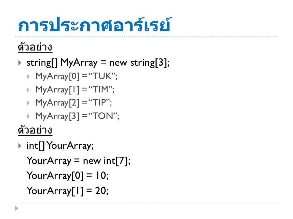 6 ลำดับที่ในอาร์เรย์  รูปแบบ  อาร์เรย์ [ อินเด็กซ์ ]  ตัวแปรที่อยู่ลำดับแรกมีอินเด็กซ์เป็น 0  ตัวแปรที่อยู่ถัดไปคือ 1, 2, 3,...