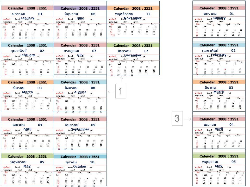 มกราคม 01 January Calendar 2008 : 2551 อาทิตย์ จันทร์ อังคาร พุธ พฤหัสบดี ศุกร์ เสาร์ Sun Mon Tue Wed Thu Fri Sat 1 2 3 4 5 6 7 8 9 10 11 12 13 14 15