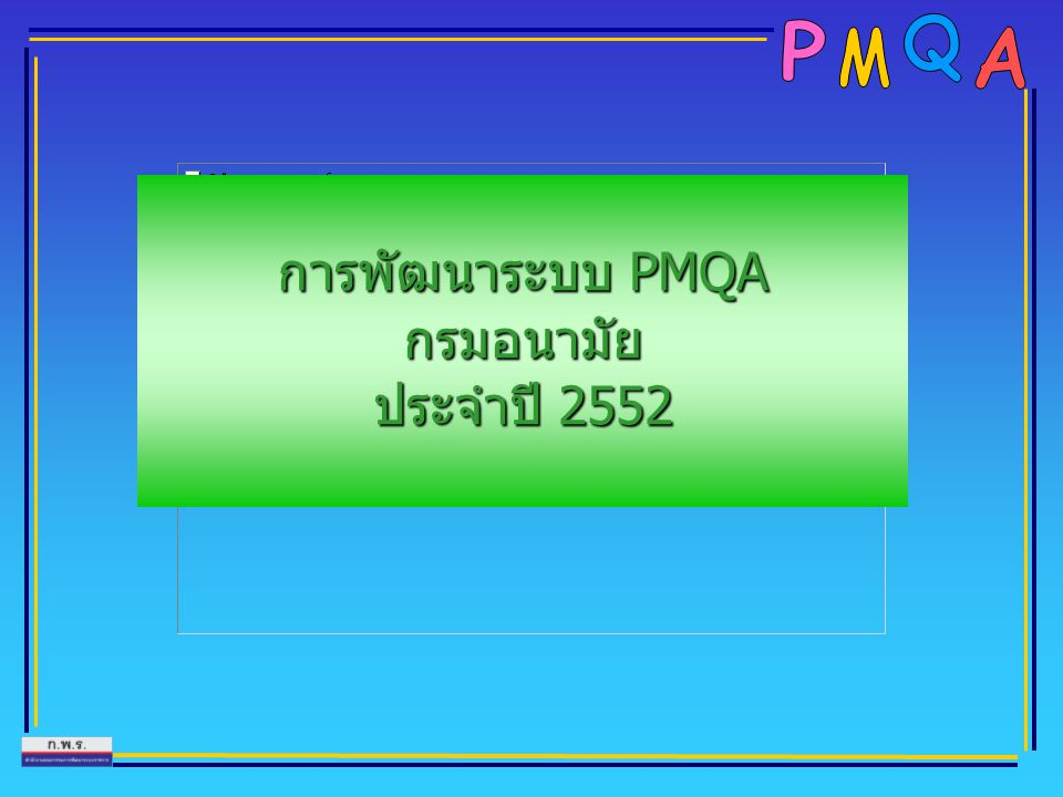 การพัฒนาระบบ PMQA กรมอนามัย ประจำปี 2552