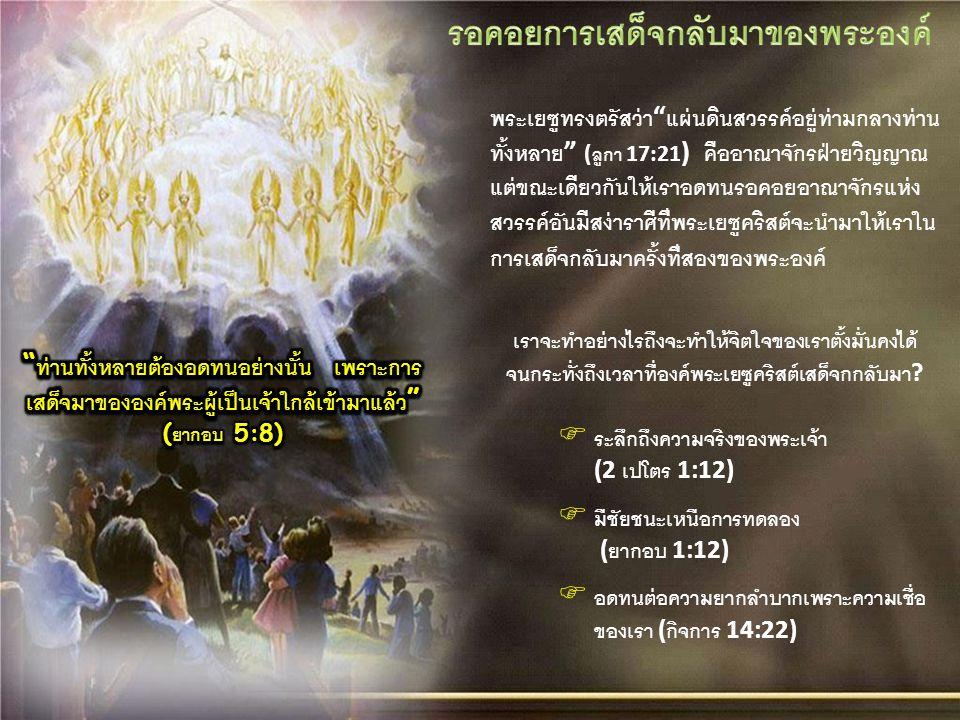 """พระเยซูทรงตรัสว่า """" แผ่นดินสวรรค์อยู่ท่ามกลางท่าน ทั้งหลาย """" ( ลูกา 17:21 ) คืออาณาจักรฝ่ายวิญญาณ แต่ขณะเดียวกันให้เราอดทนรอคอยอาณาจักรแห่ง สวรรค์อันม"""