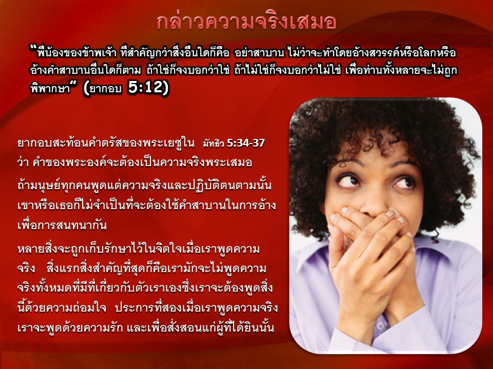 ยากอบสะท้อนคำตรัสของพระเยซูใน มัทธิว 5:34-37 ว่า คำของพระองค์จะต้องเป็นความจริงพระเสมอ ถ้ามนุษย์ทุกคนพูดแต่ความจริงและปฏิบัติตนตามนั้น เขาหรือเธอก็ไม่