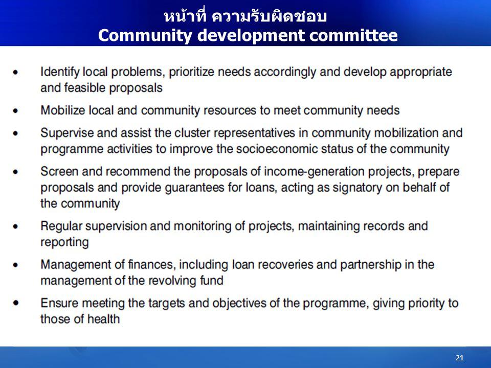 21 หน้าที่ ความรับผิดชอบ Community development committee