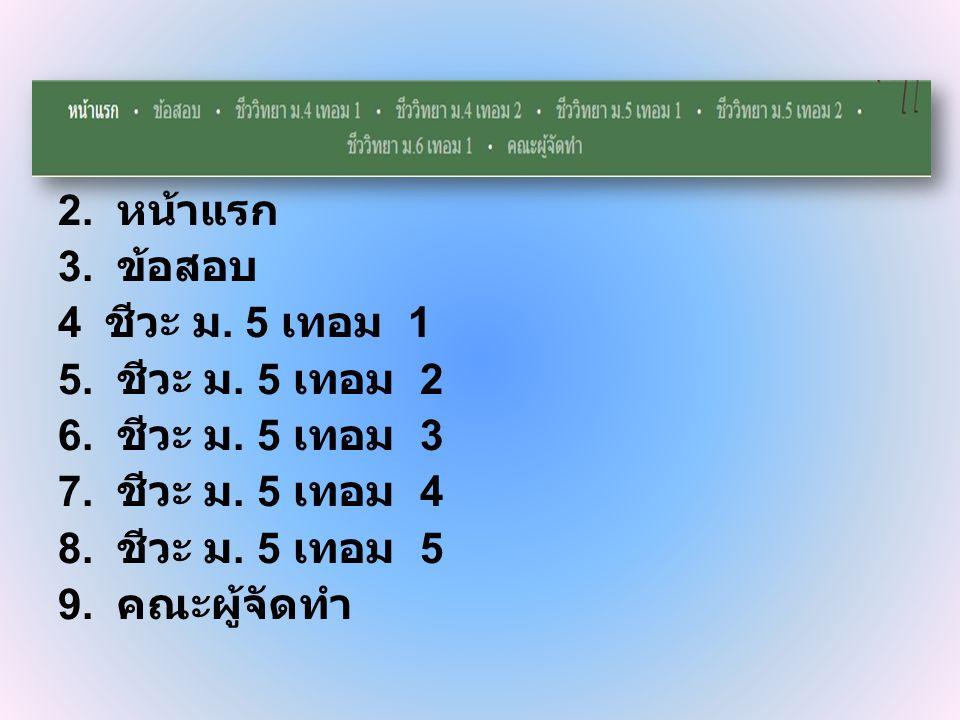 2. หน้าแรก 3. ข้อสอบ 4 ชีวะ ม. 5 เทอม 1 5. ชีวะ ม. 5 เทอม 2 6. ชีวะ ม. 5 เทอม 3 7. ชีวะ ม. 5 เทอม 4 8. ชีวะ ม. 5 เทอม 5 9. คณะผู้จัดทำ